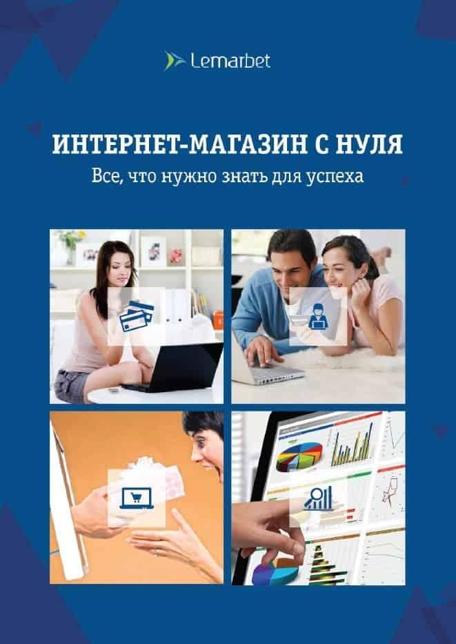 Як створити інтернет-магазин самому з нуля — Lemarbet a782749fd56a7