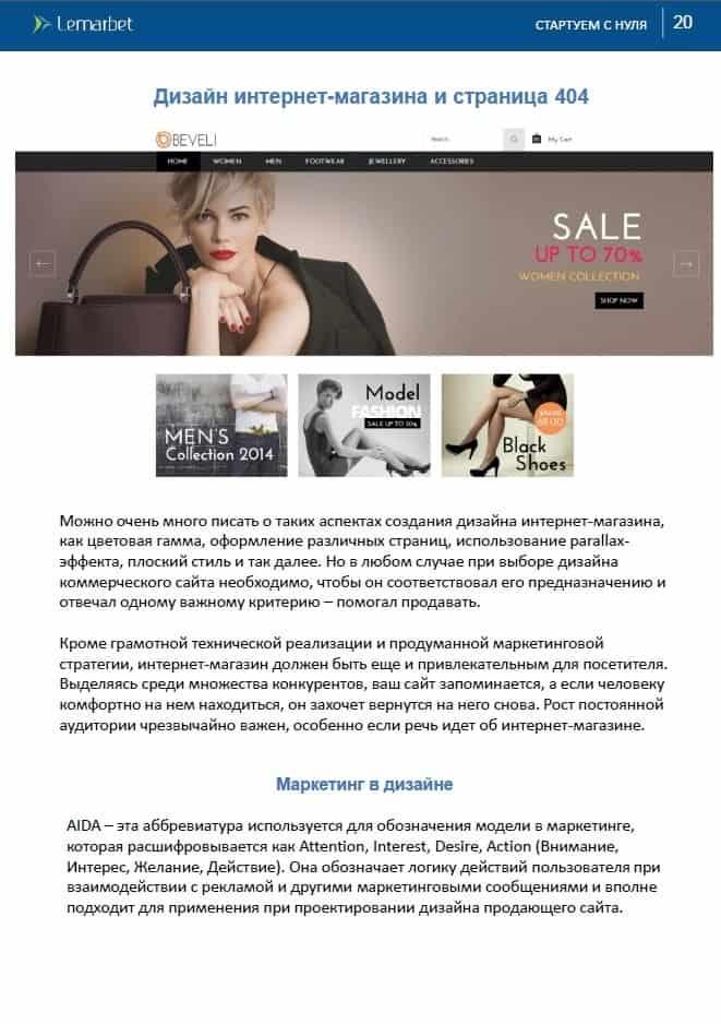 Как создать интернет-магазин самому с нуля — Lemarbet 0215ad09c7a