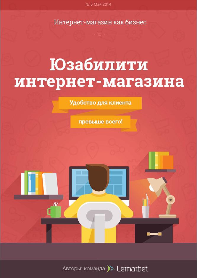Как создать интернет магазин книга скачать