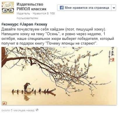 на-Фейсбук-от-издательства-Рипол