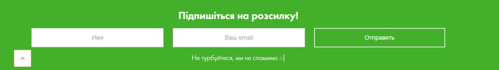 Спосіб безкоштовного просування сайту в Google № 7 – Створення Email-розсилок
