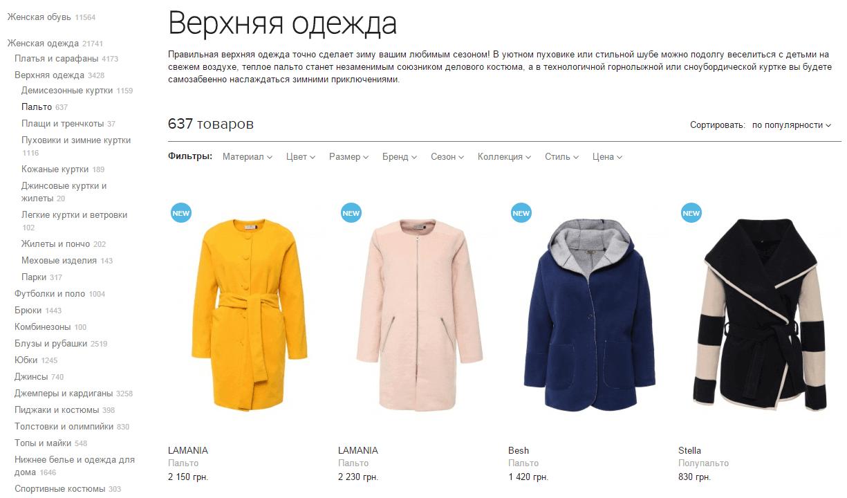 Як збільшити продажі в інтернет-магазині  35 способів — Lemarbet 17e35361804c4