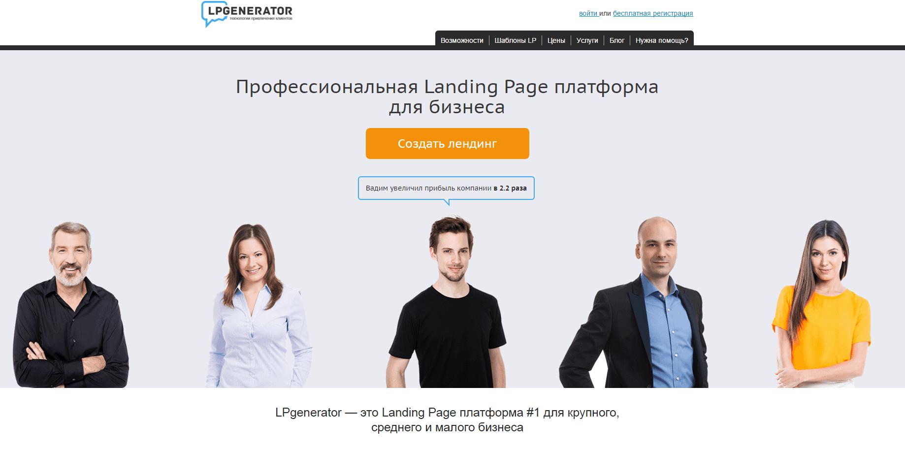 создание landing page посадочная страница