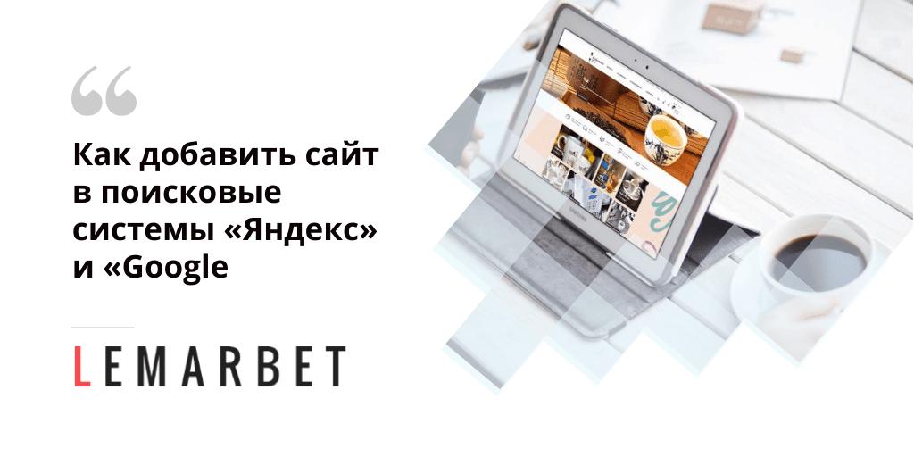 """Как добавить сайт в поисковые системы """"Яндекс"""" и """"Google""""?"""