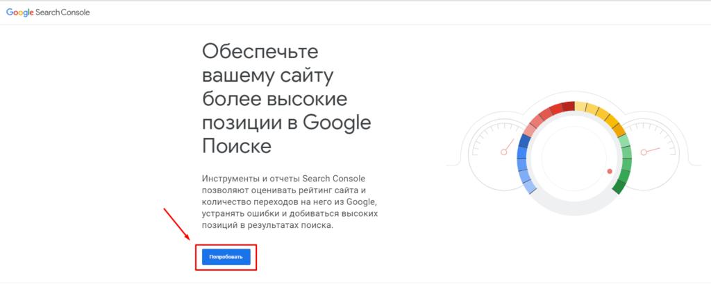 Как добавить сайт в поисковую систему Google через Google Search Console