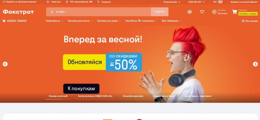 Конверсия в интернет-магазине и факторы, которые на нее влияют-009