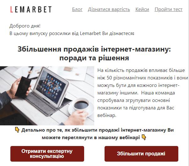 E-mail розсилка — один із видів інтернет-реклами