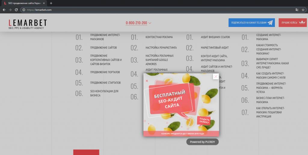 Спливні (pop-up) вікна — різновид агресивної реклами в Інтернеті