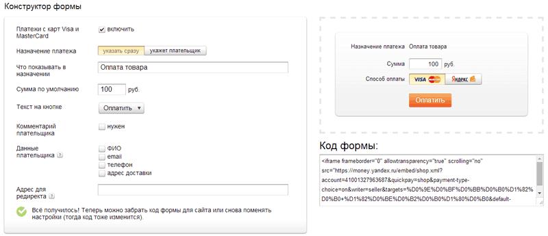 Как сделать оплату яндекс деньги на сайте - Eventwed.ru