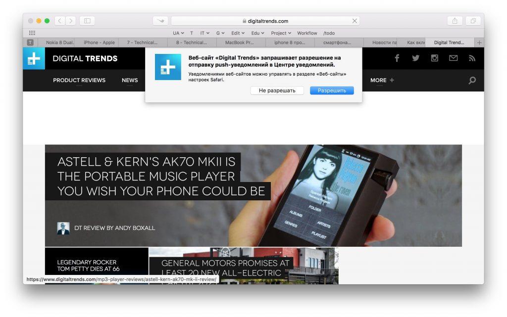 Push-сповіщення — популярний вид інтернет-реклами