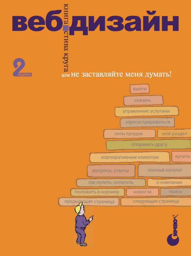 Книга веб дизайн скачать