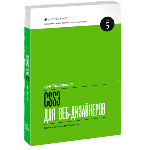 djen-siderholm-CSS3-dlja-veb-dizajnerov