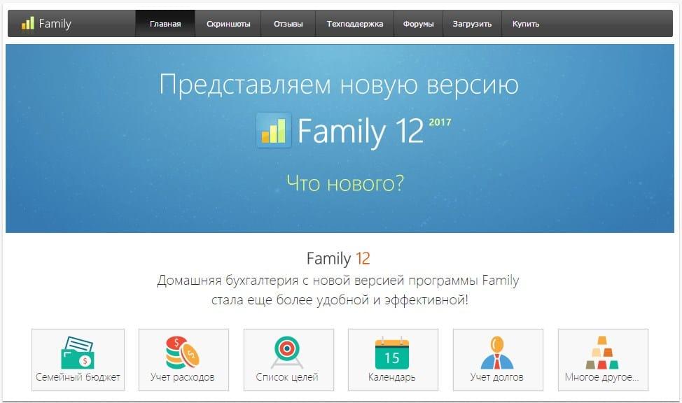 Домашняя бухгалтерия от keepsoft отзывы скачать налоговую декларацию по ндфл