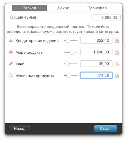 moneywiz-2-03