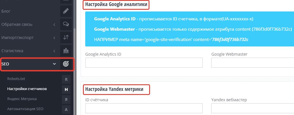 2758dafb685d В меню SEO -  Налаштування лічильників є спеціальні поля, в яких необхідно  вказати ключ до Google Analytics та Яндекс.Метрики для підключення даних ...