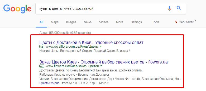 контекст гугл