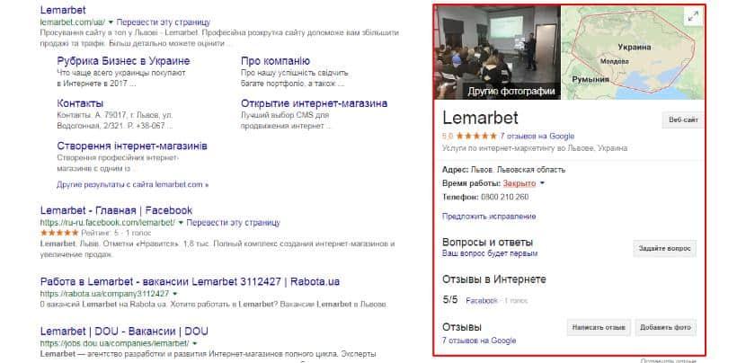 компания в Google