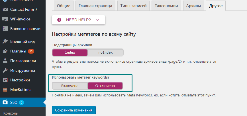 метатег keywords