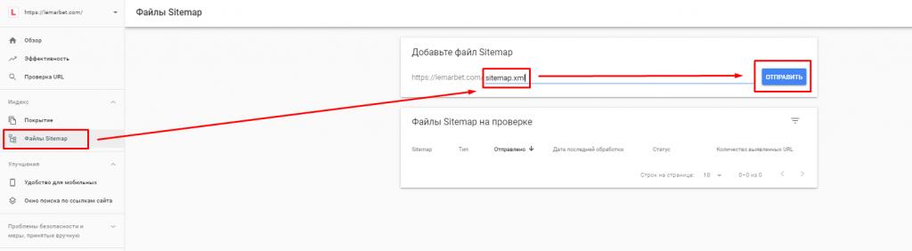 Добавление файла Sitemap сайта на WordPress в Google Search Console