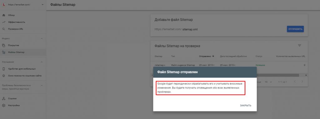 Sitemap сайта на WordPress в Google Search Console