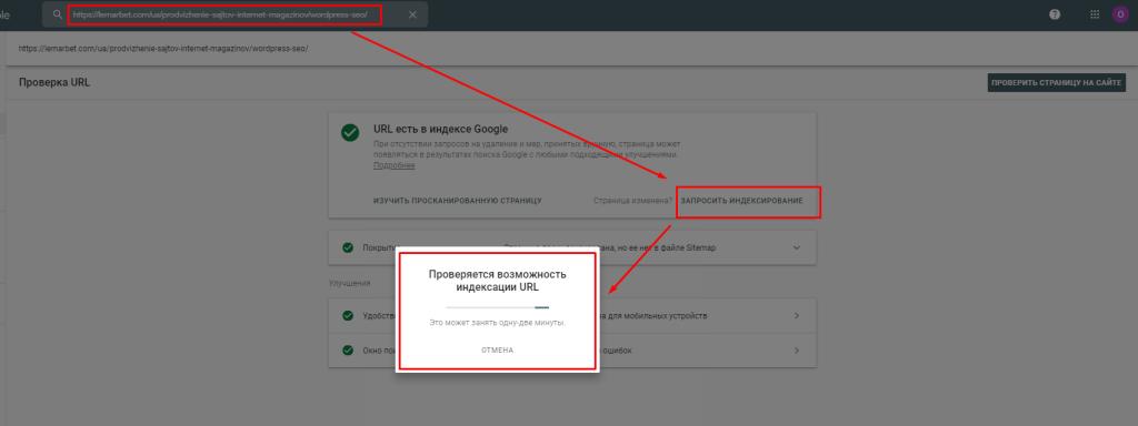 Принудительное сканирование WordPress сайта в Google Search Console