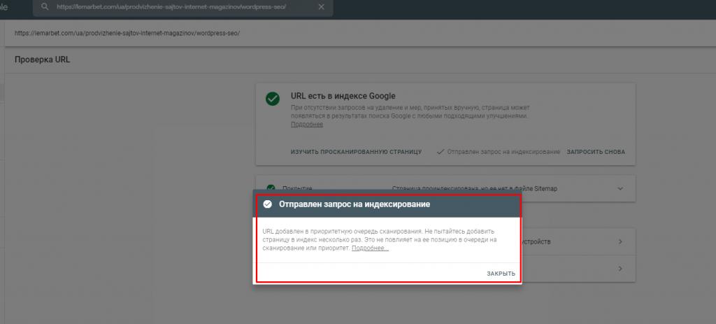Принудительное сканирование WordPress