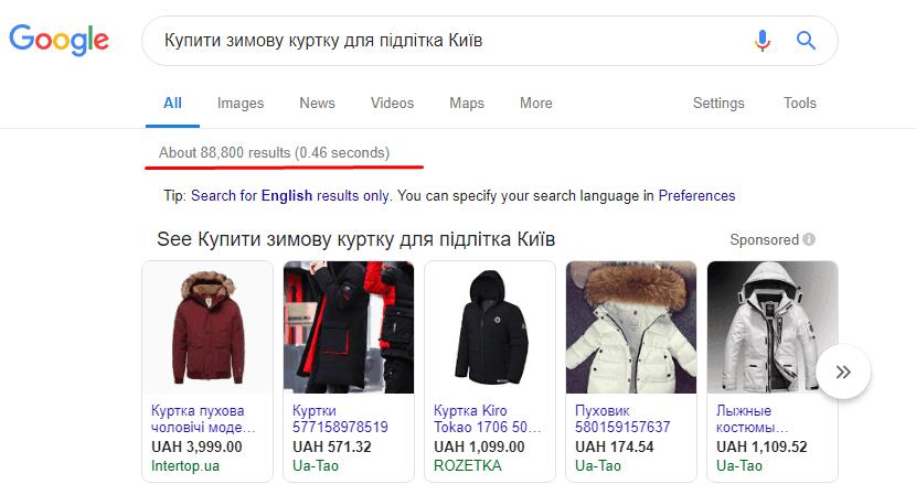 Купити зимову куртку для підлітка Київ