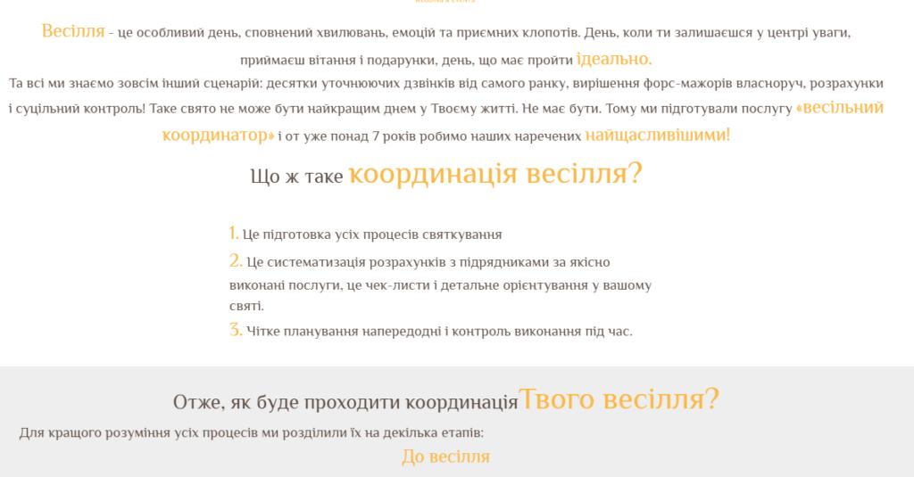 оптимізація сайту