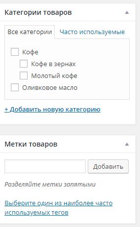 категории товаров