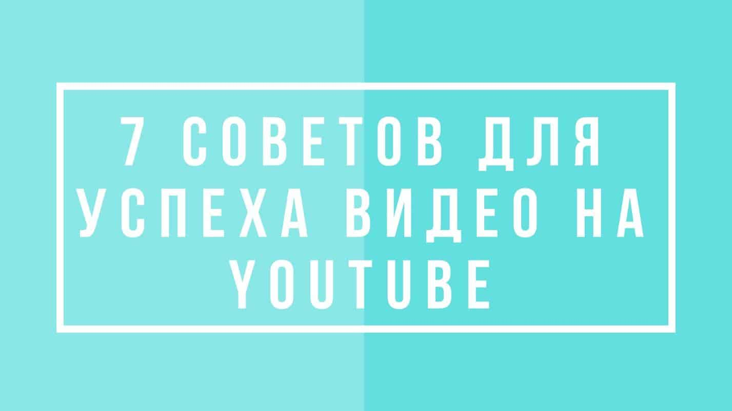 7 советов для успеха видео на YouTube - 02