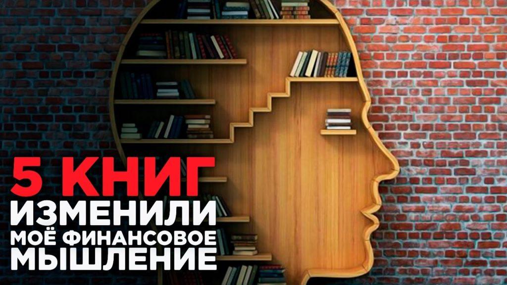 Лучшие книги по финансовой грамотности и менеджменту