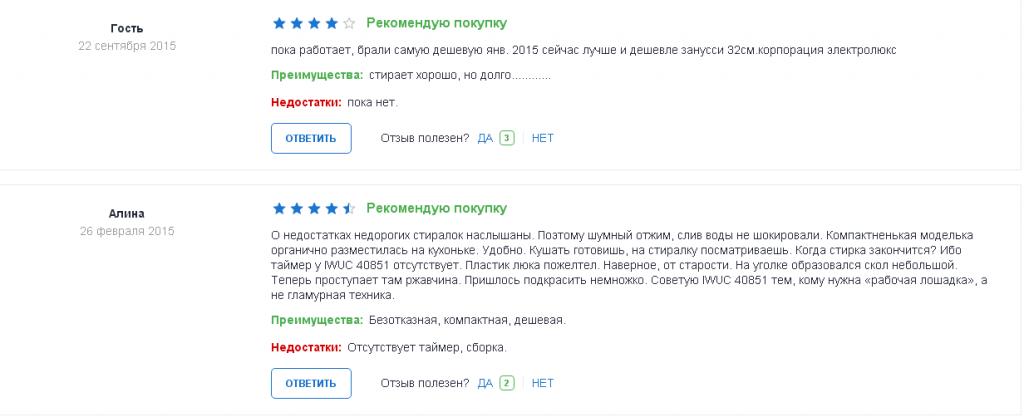 10 примеров отзывов в интернет-магазине-11