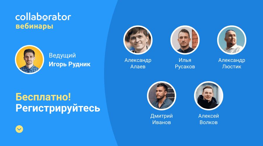 Летний цикл бесплатных seo-вебинаров от referr.ru и collaborator.pro