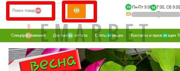 Кейс интернет-магазина товаров для огорода-06