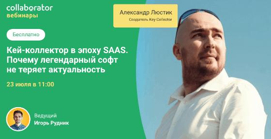 Кей-коллектор в эпоху SAAS