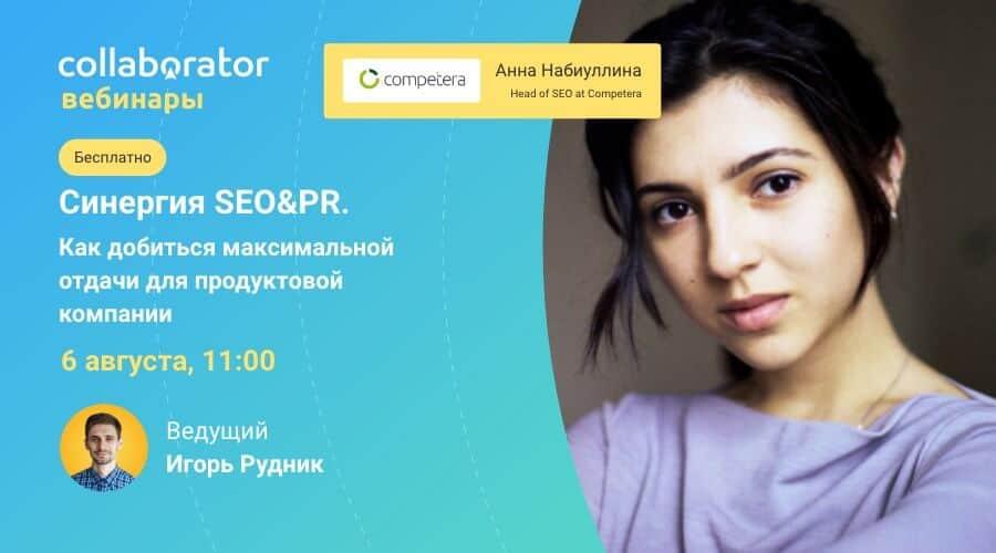 Бесплатный SEO-вебинар с Анной Набиуллиной