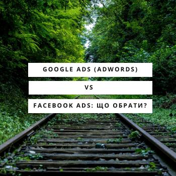 Google Ads vs Facebook Ads: що обрати?