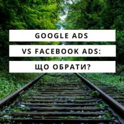 Google Ads vs Facebook Ads: що обрати?