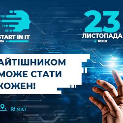 Конференція «Старт в ІТ» від IT Step Academy