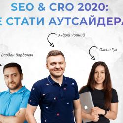 SEO & CRO 2020: як не стати аутсайдерами? – Подія у Львові