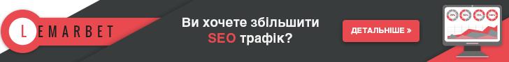 seo-traffic_desc-ua.png